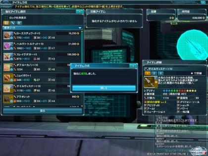 pso20151018_192946_008_result.jpg