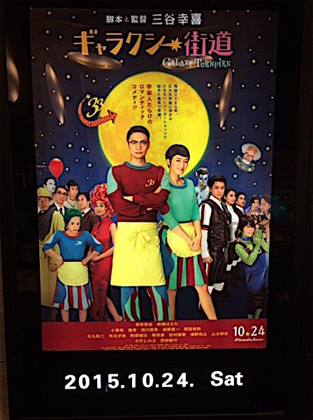 1014映画2