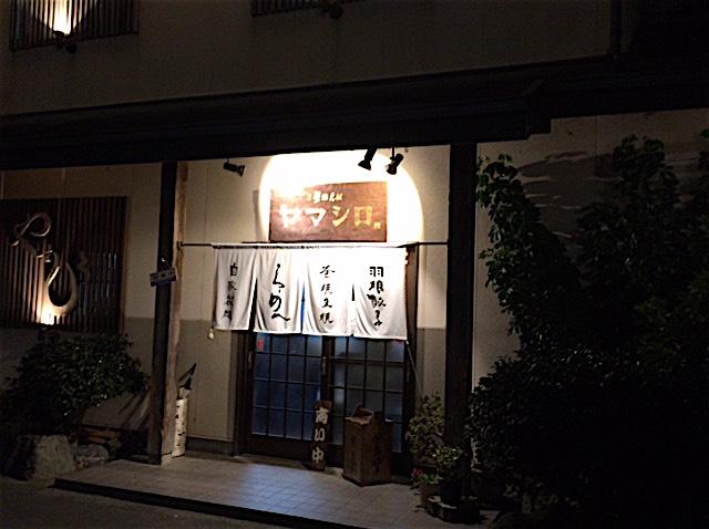 1014ヤマシロ