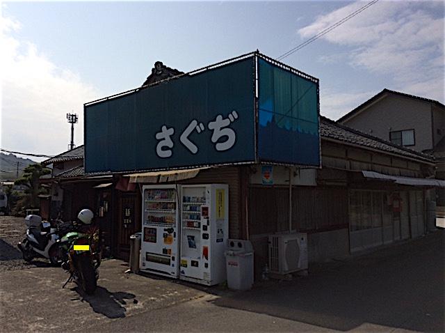 1024さぐぢ