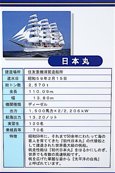 1101日本丸