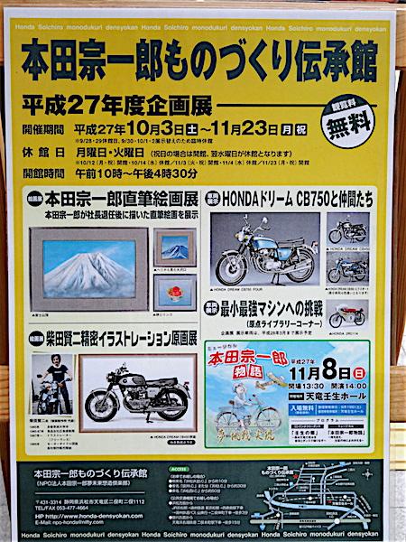 1108本田1