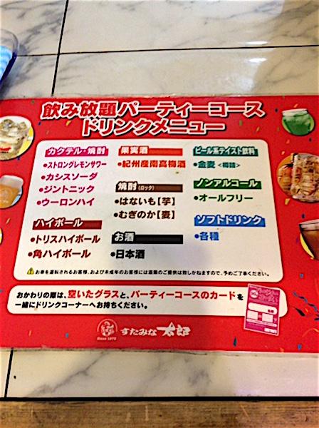0325呑み会11