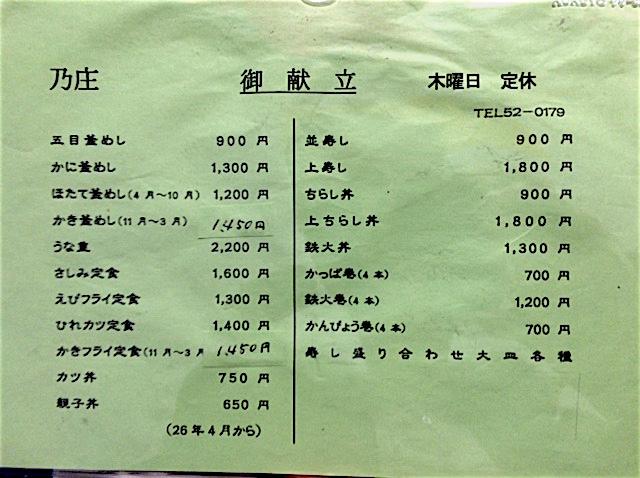 0328乃庄1