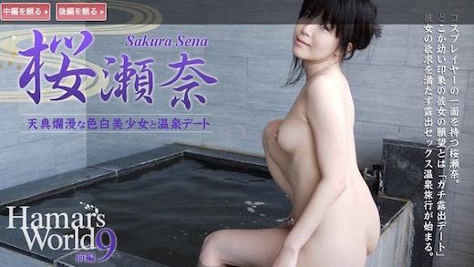 桜瀬奈ヘイゾー1