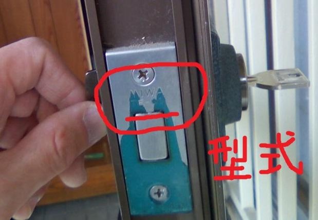 錠前の型式はここに書いてある。要チェック