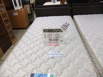 ニトリ ベッド