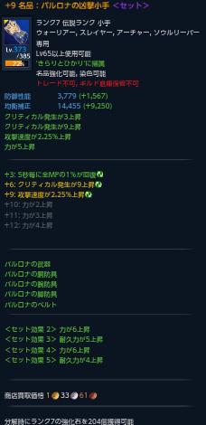 TERA_20151026_161629.png