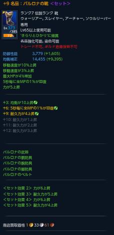 TERA_20151026_161641.png
