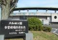 大和田公園の碑