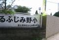 ふじみ野小学校