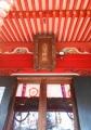 浅間神社の揮毫