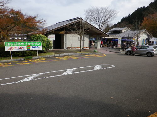 洞戸道の駅