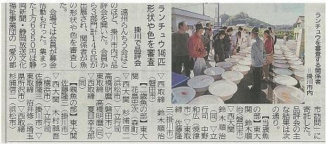静岡新聞151119