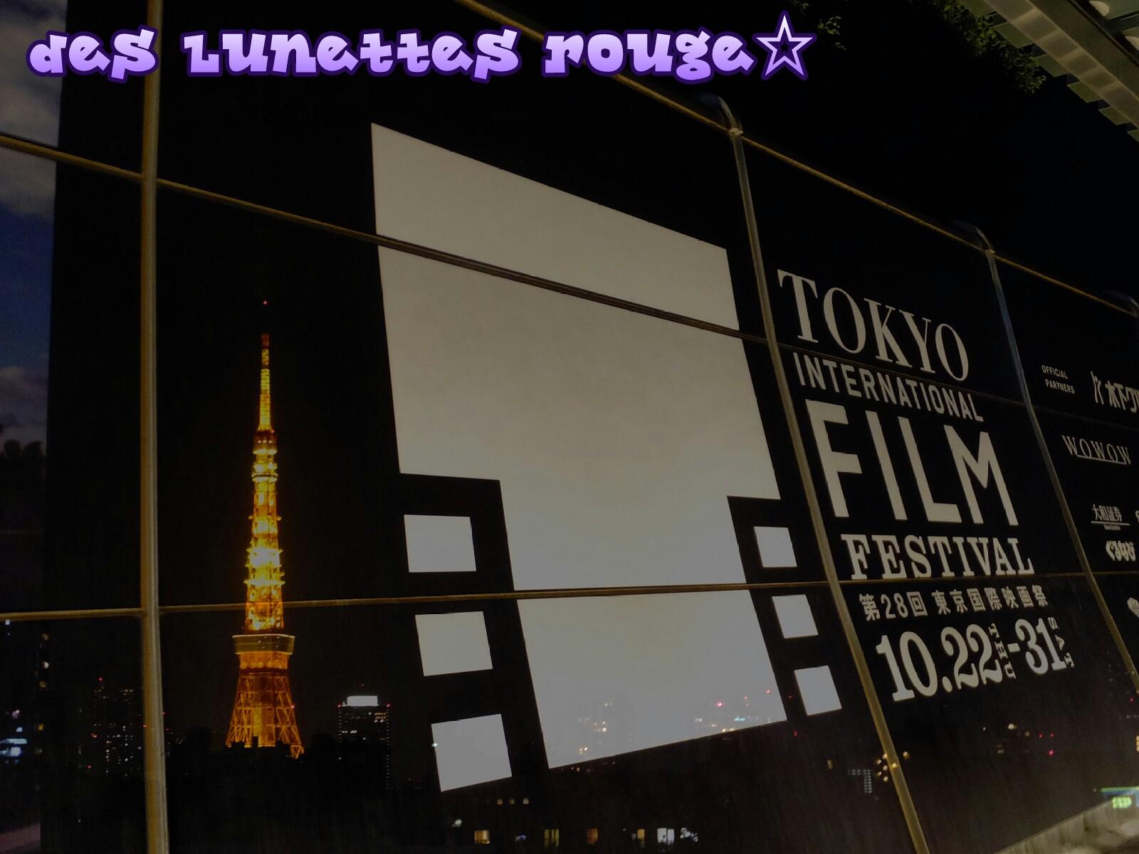 東京国際映画祭2015