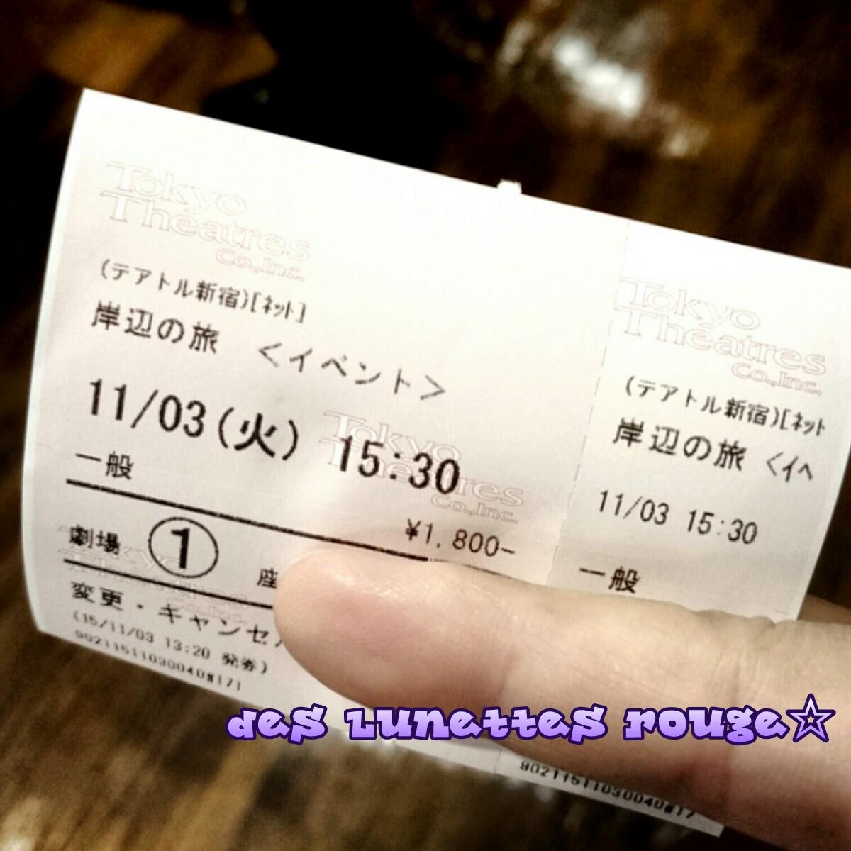 岸辺の旅 浅野忠信×永瀬正敏トークショー