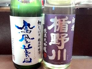 鳳凰美田新酒、楯野川新酒