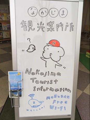 なかじま観光案内所1