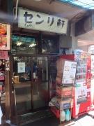 築地市場 場内 センリ軒 店構え(2016/3/1)