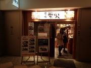 大手町 酒場 蛍火 大手町ファーストスクエア店 店構え(2016/3/9)