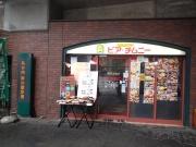 丸の内 ビア チムニー 丸の内店 店構え(2016/3/10)