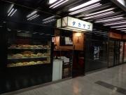 竹橋 タカサゴ 店構え(2016/3/18)