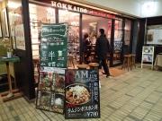大手町 北海道マルハバル ラムジンギスカン丼(2016/3/25)