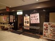 大手町 鳥どり 丸の内センタービル店 店構え(2016/3/31)