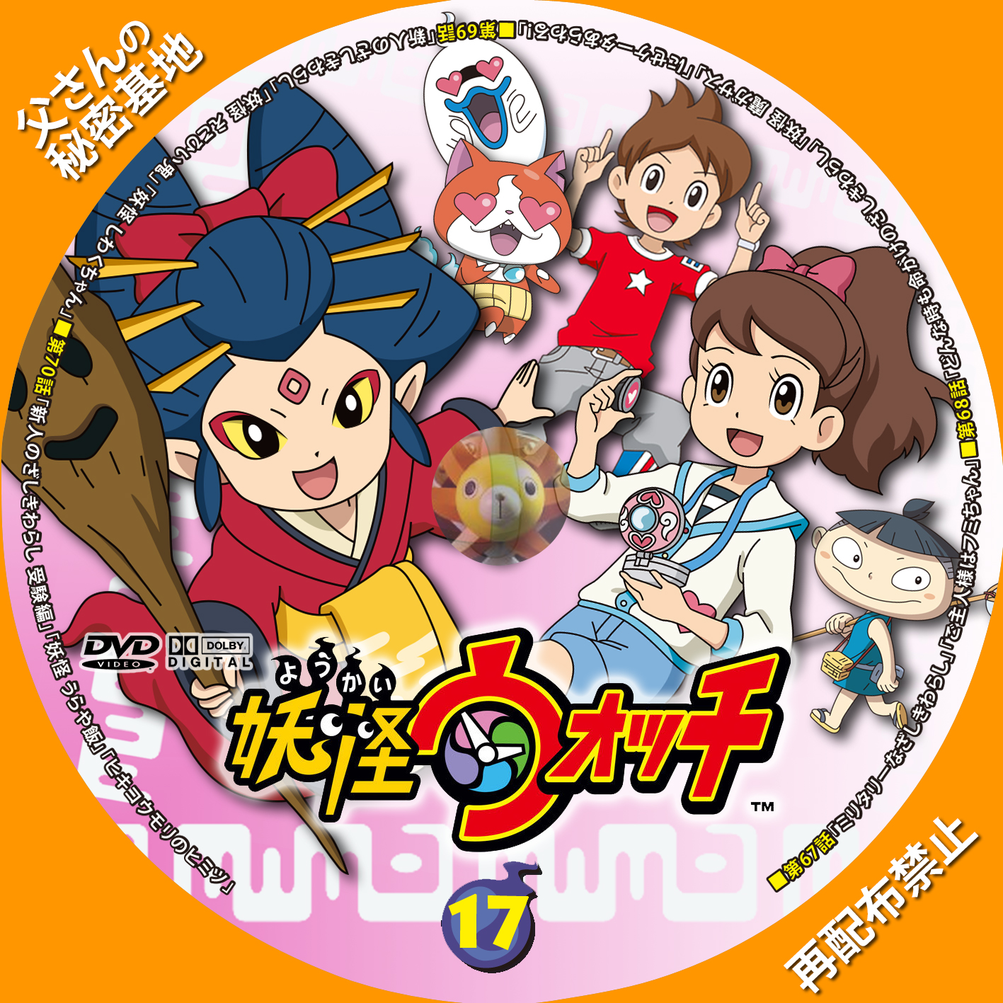 youkai-watch_17DVDa.jpg
