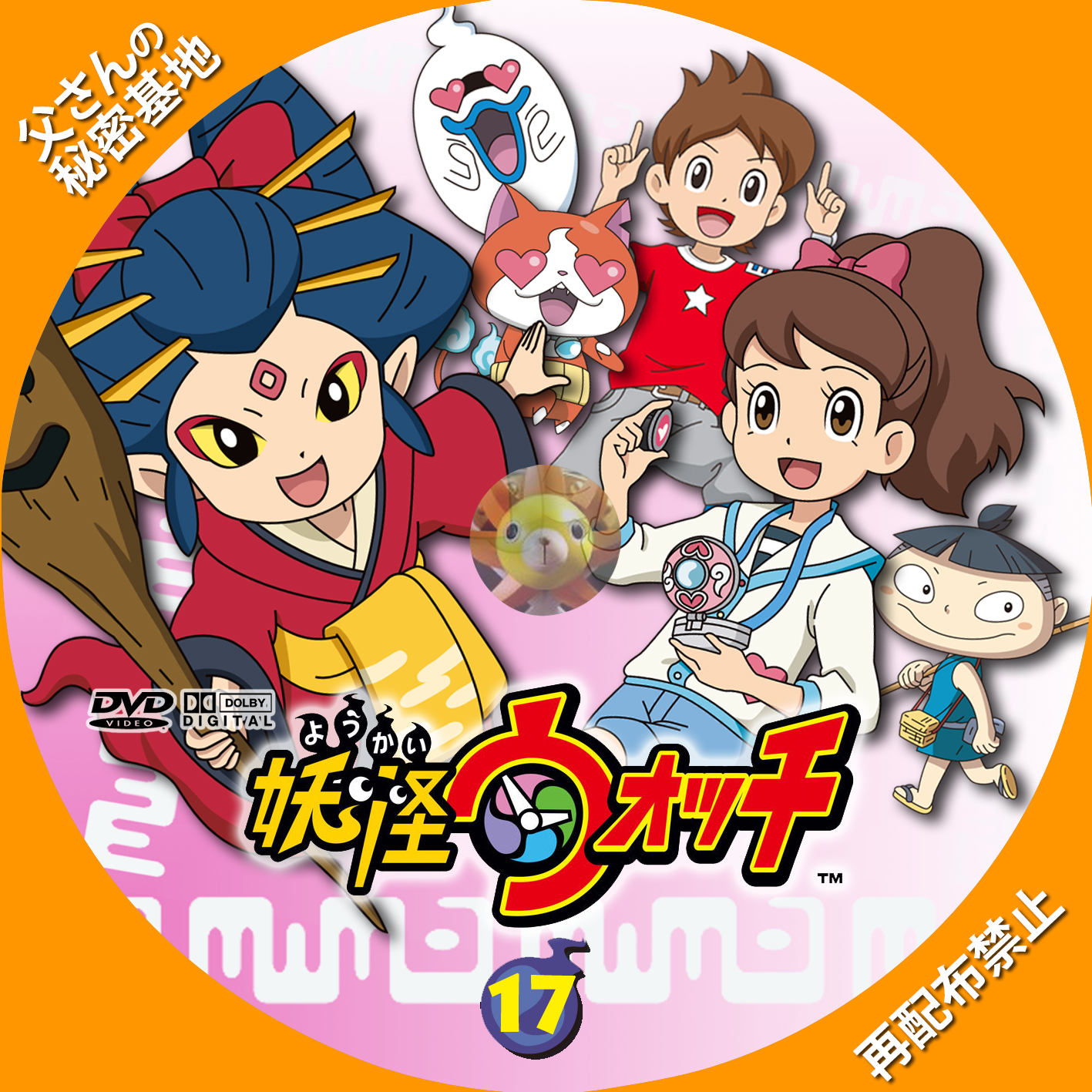 youkai-watch_17DVDb.jpg