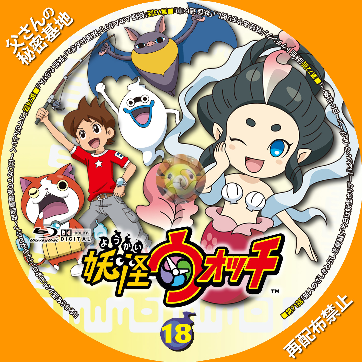 youkai-watch_18BDa.jpg