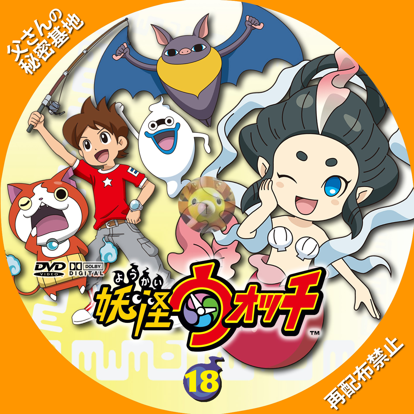 youkai-watch_18DVDb.jpg