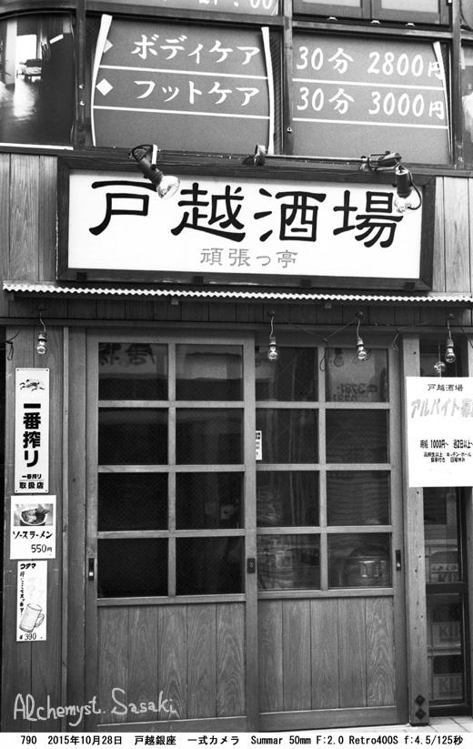戸越銀座790-35