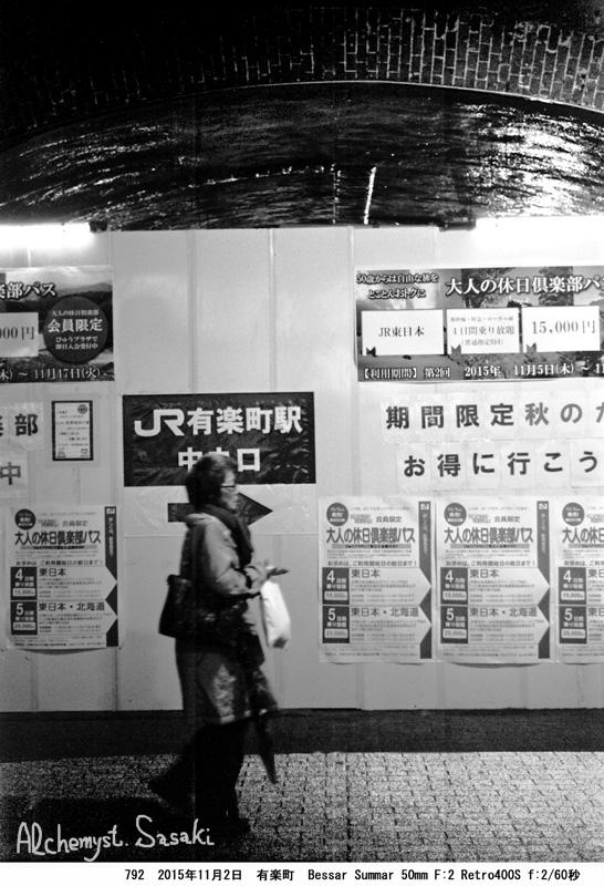 有楽町駅792-27 Ⅱ