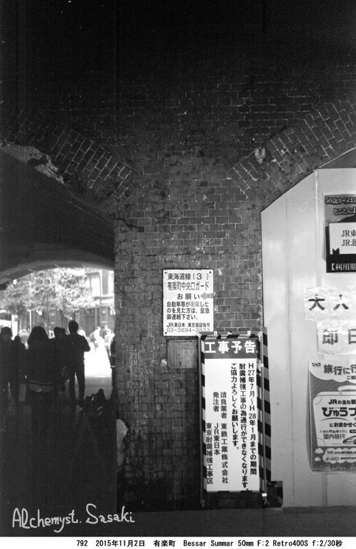 有楽町駅792-29