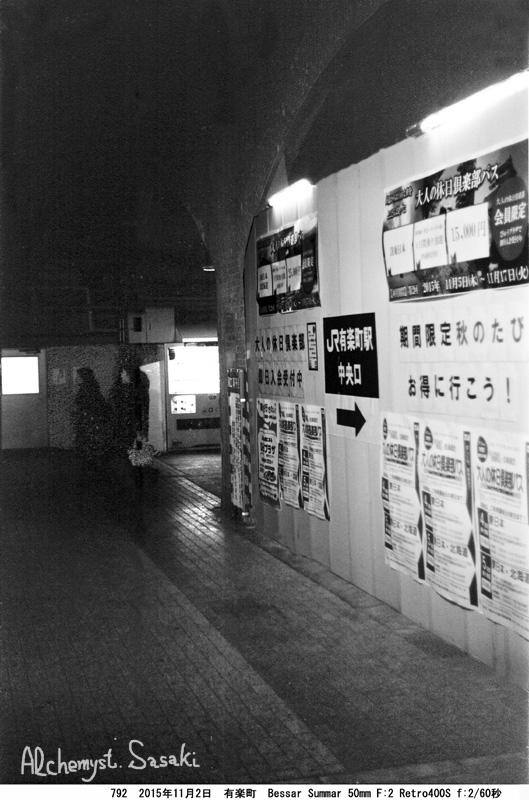 有楽町駅792-30 Ⅱ