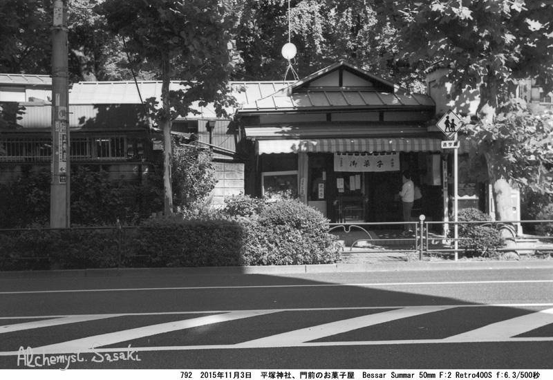 上中里お菓子屋792-21
