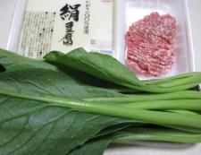 小松菜麻婆 材料