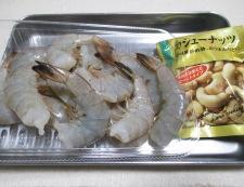 海老マヨ 材料