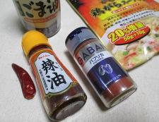 鶏もも肉のパプリカ胡麻ラーユ炒め 調味料①