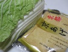 白菜とツナの炊いたん 材料①