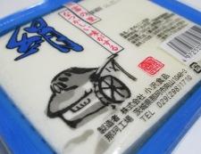 くずし豆腐 材料①