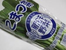 小松菜ベーコン 材料①