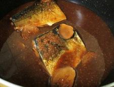 サバの味噌煮 調理④