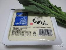 タコと豆腐の柔らか煮 材料②