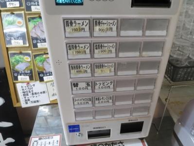新井商店券売機