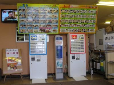麺八券売機