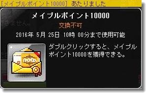 メイプルポイント10000