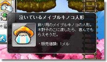 泣いているメイプルキノコ人形