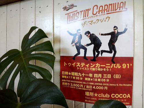 TwistinCarnivalPoster.jpg